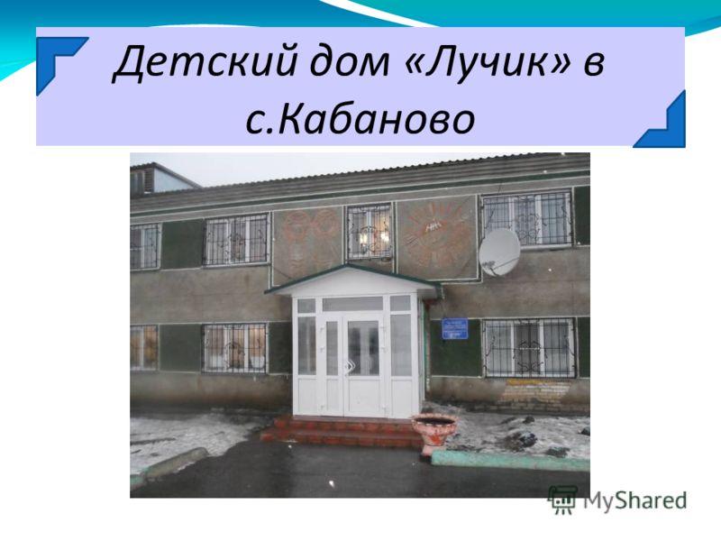 Детский дом «Лучик» в с.Кабаново