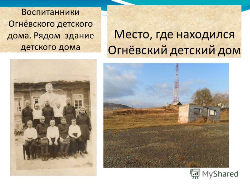 Место, где находился Огнёвский детский дом Воспитанники Огнёвского детского дома. Рядом здание детского дома