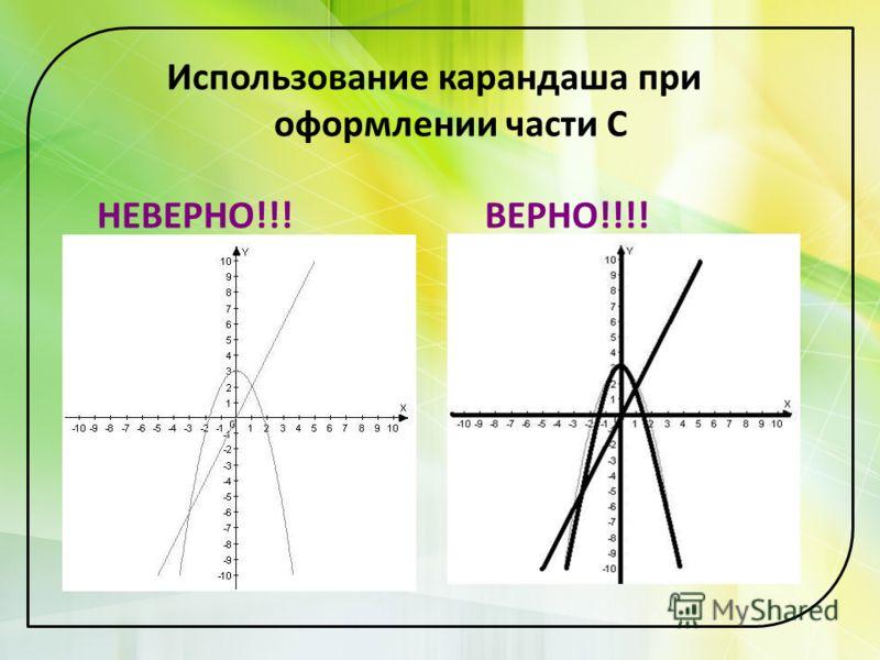 Использование карандаша при оформлении части С НЕВЕРНО!!! ВЕРНО!!!!