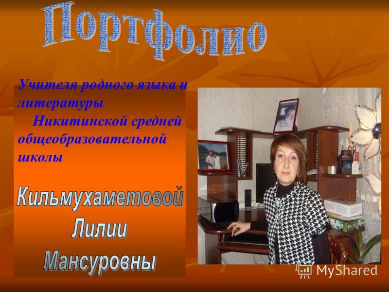 Учителя родного языка и литературы Никитинской средней общеобразовательной школы