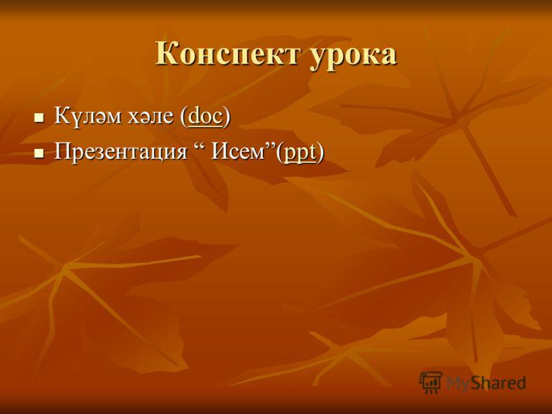 Конспект урока Күләм хәле (doc) Күләм хәле (doc)doc Презентация Исем(ppt) Презентация Исем(ppt)ppt