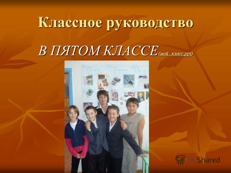 Классное руководство В ПЯТОМ КЛАССЕ (мой класс.ppt) мой класс.pptмой класс.ppt