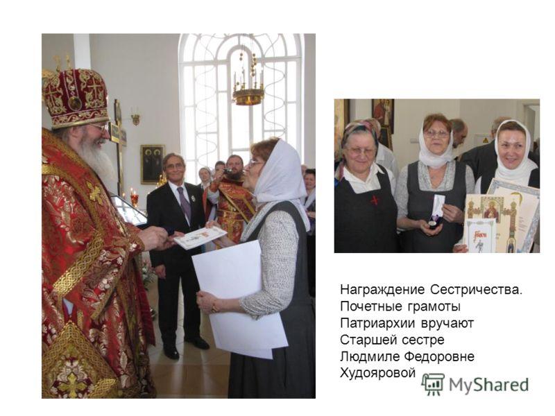 Награждение Сестричества. Почетные грамоты Патриархии вручают Старшей сестре Людмиле Федоровне Худояровой