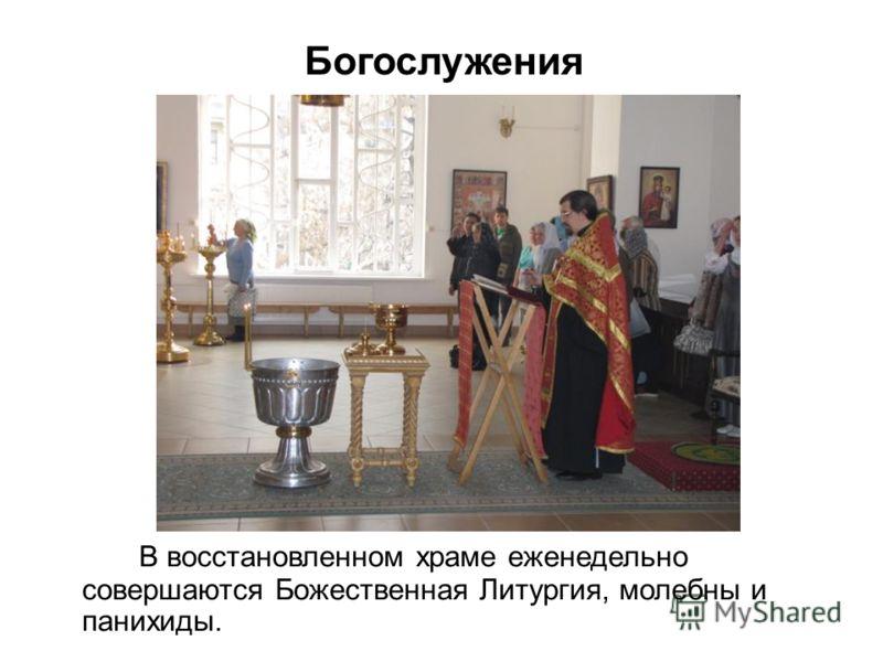Богослужения В восстановленном храме еженедельно совершаются Божественная Литургия, молебны и панихиды.