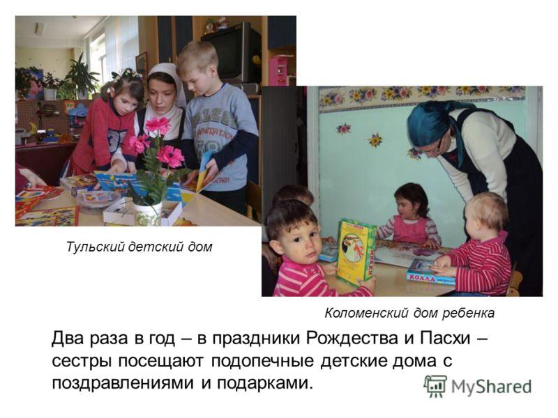 Два раза в год – в праздники Рождества и Пасхи – сестры посещают подопечные детские дома с поздравлениями и подарками. Коломенский дом ребенка Тульский детский дом