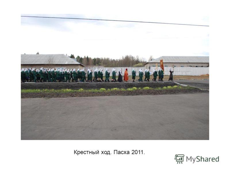 Крестный ход. Пасха 2011.