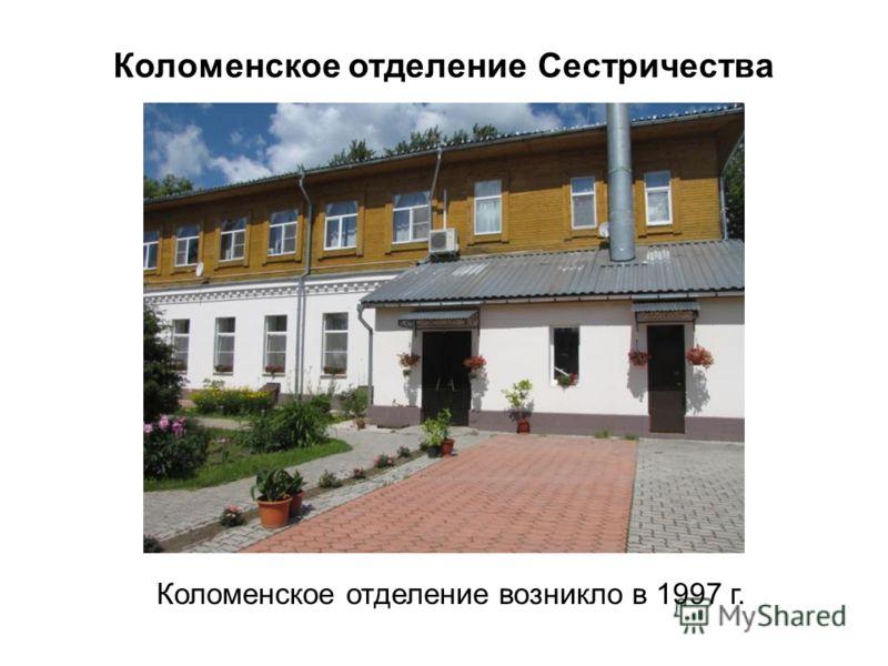 Коломенское отделение Сестричества Коломенское отделение возникло в 1997 г.