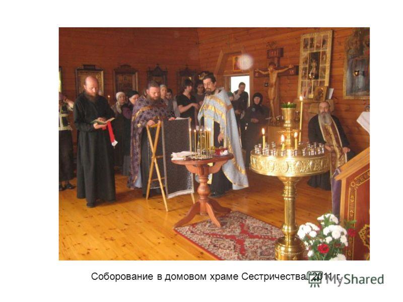 Соборование в домовом храме Сестричества. 2011 г.