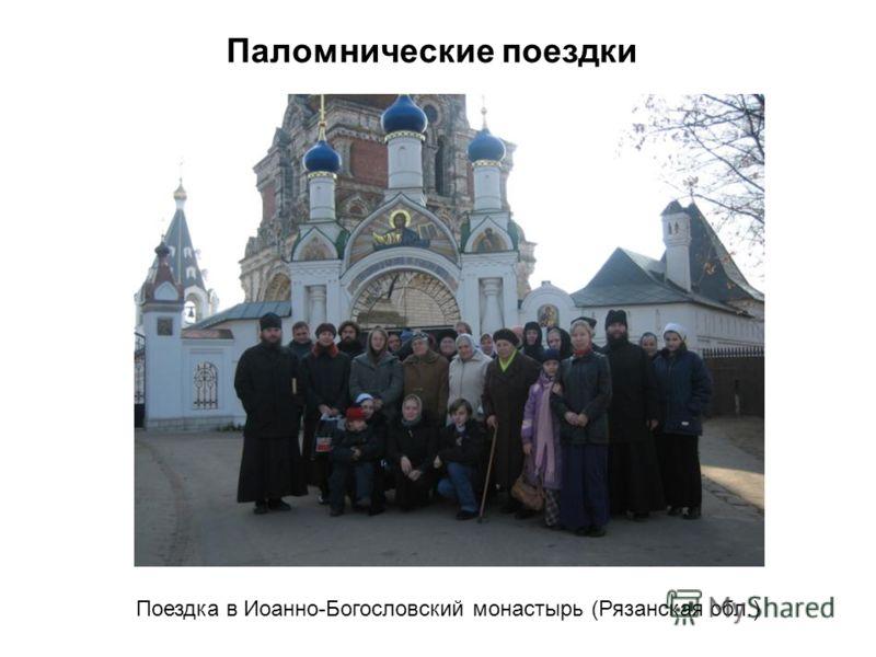Поездка в Иоанно-Богословский монастырь (Рязанская обл.) Паломнические поездки