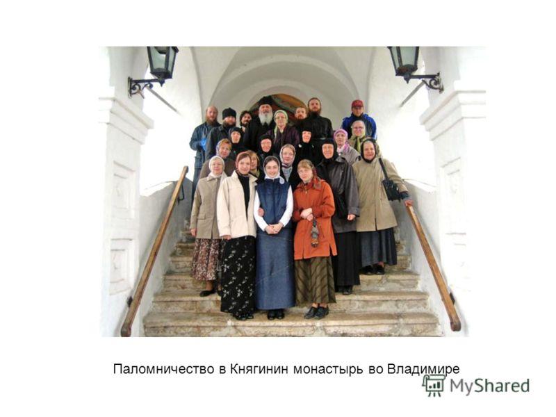Паломничество в Княгинин монастырь во Владимире