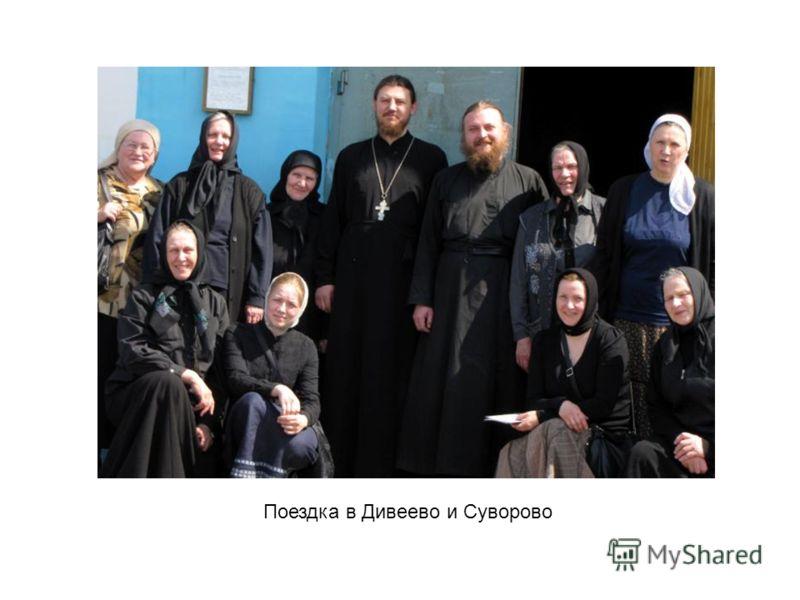 Поездка в Дивеево и Суворово