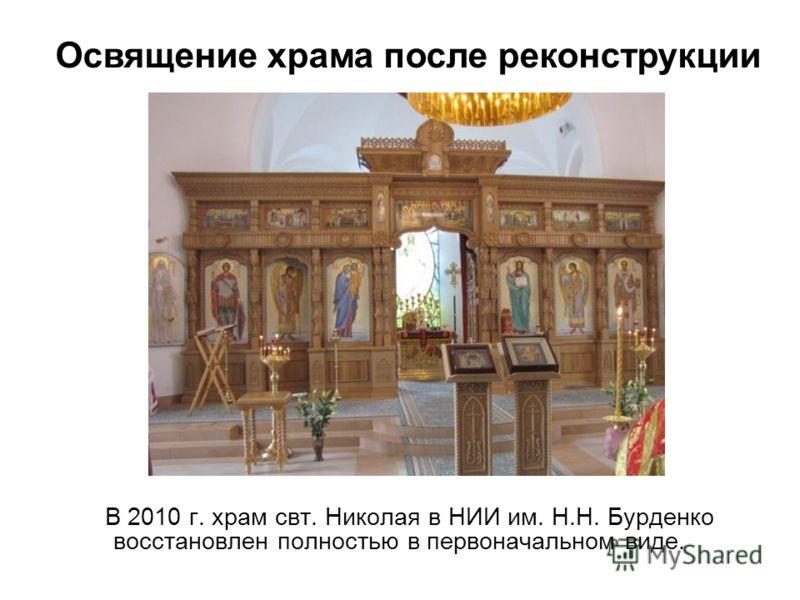 В 2010 г. храм свт. Николая в НИИ им. Н.Н. Бурденко восстановлен полностью в первоначальном виде. Освящение храма после реконструкции