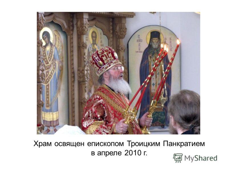 Храм освящен епископом Троицким Панкратием в апреле 2010 г.