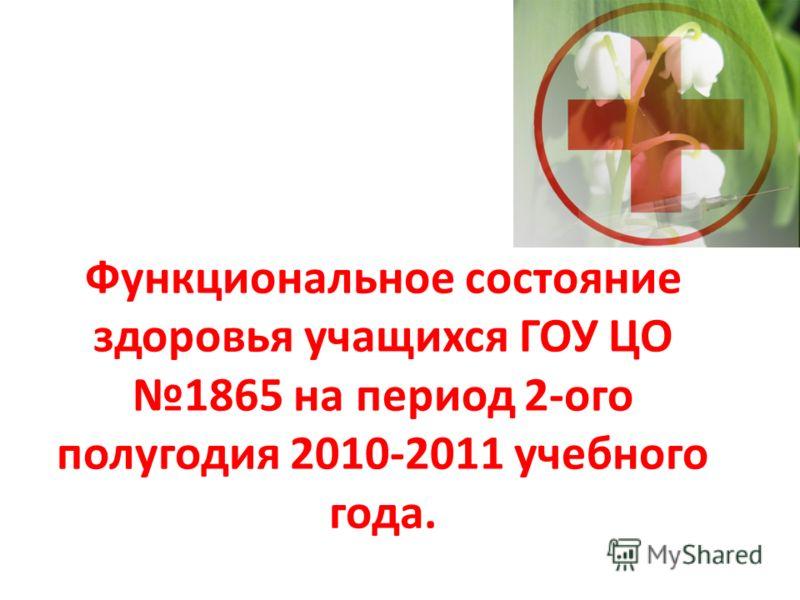 Функциональное состояние здоровья учащихся ГОУ ЦО 1865 на период 2-ого полугодия 2010-2011 учебного года.
