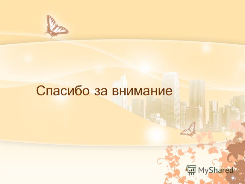 Презентация на тему Багина Лариса Валерьевна начальник отдела  Скачать бесплатно презентацию