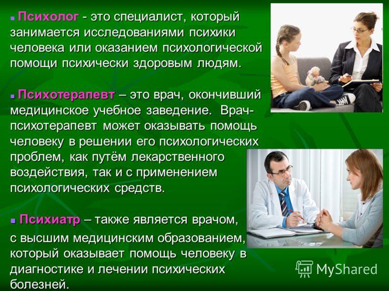 Психолог - это специалист, который занимается исследованиями психики человека или оказанием психологической помощи психически здоровым людям. Психолог - это специалист, который занимается исследованиями психики человека или оказанием психологической