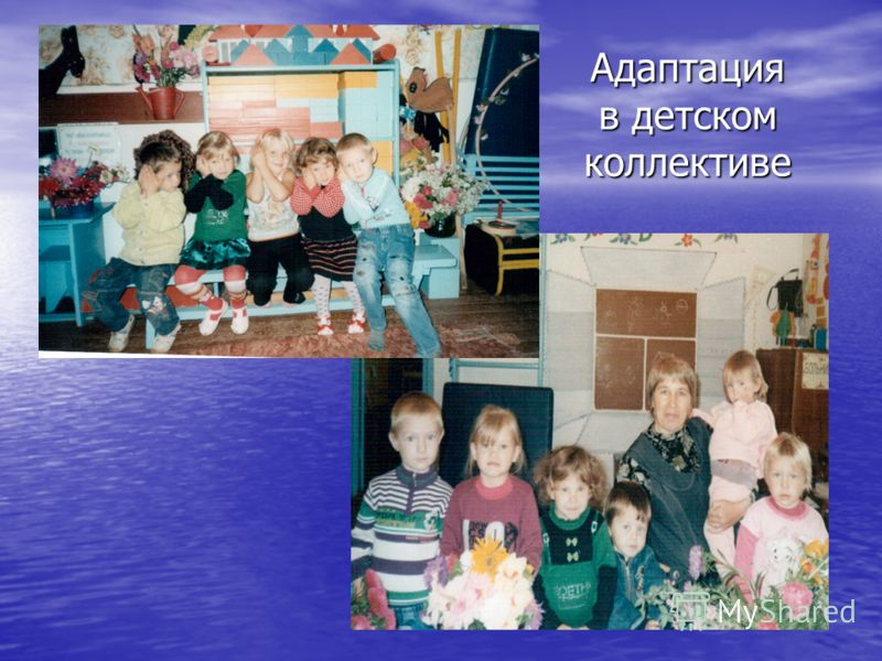 Адаптация в детском коллективе