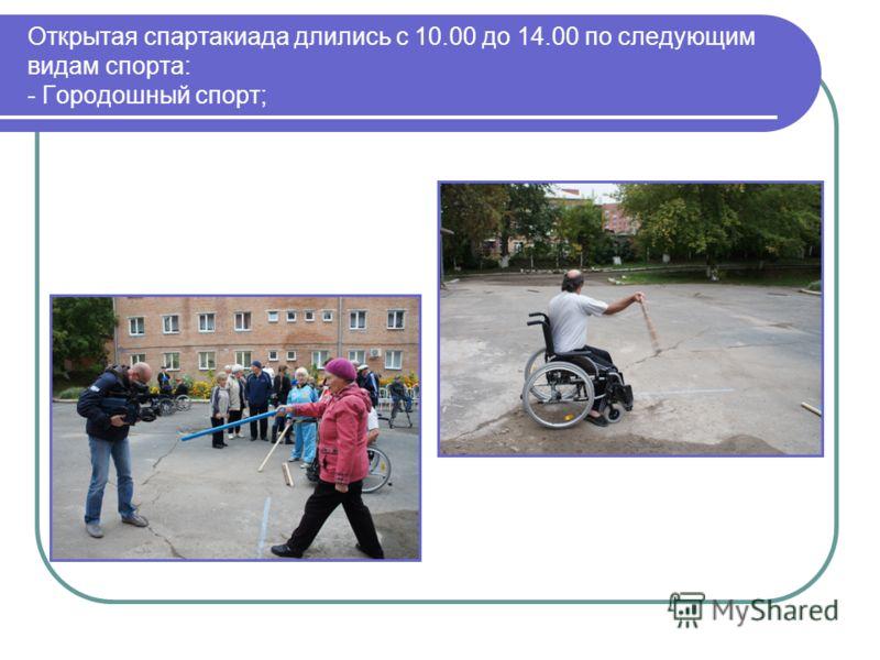 Открытая спартакиада длились с 10.00 до 14.00 по следующим видам спорта: - Городошный спорт;