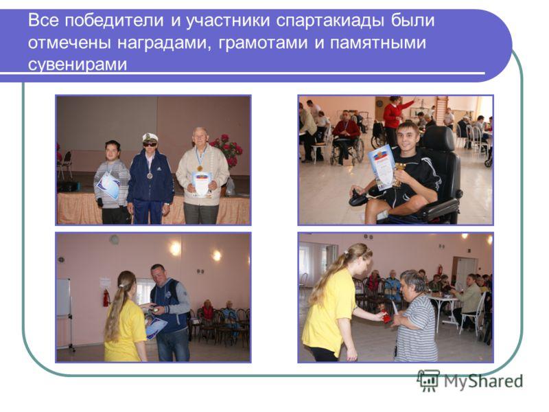 Все победители и участники спартакиады были отмечены наградами, грамотами и памятными сувенирами