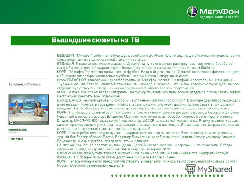 Вышедшие сюжеты на ТВ ВЕДУЩИЙ: