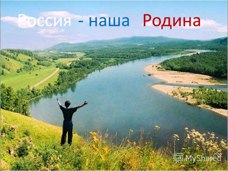 Россия- нашаРодина