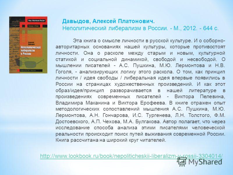 Эта книга о смысле личности в русской культуре. И о соборно- авторитарных основаниях нашей культуры, которые противостоят личности. Она о расколе между старым и новым, культурной статикой и социальной динамикой, свободой и несвободой. О мышлении писа