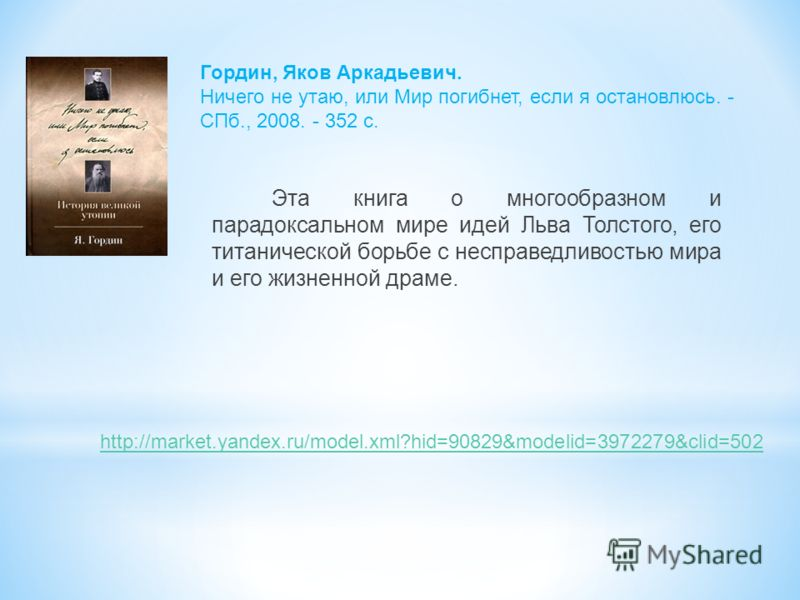 Эта книга о многообразном и парадоксальном мире идей Льва Толстого, его титанической борьбе с несправедливостью мира и его жизненной драме. http://market.yandex.ru/model.xml?hid=90829&modelid=3972279&clid=502 Гордин, Яков Аркадьевич. Ничего не утаю,