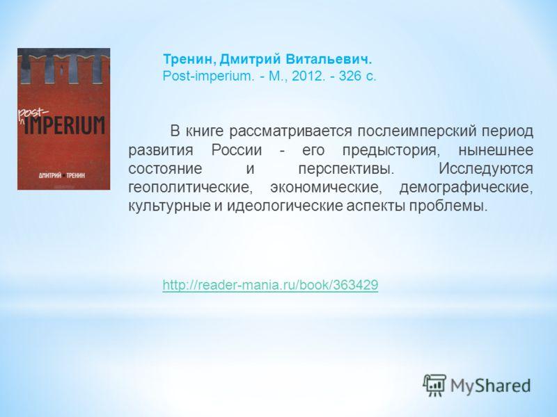 В книге рассматривается послеимперский период развития России - его предыстория, нынешнее состояние и перспективы. Исследуются геополитические, экономические, демографические, культурные и идеологические аспекты проблемы. Тренин, Дмитрий Витальевич.