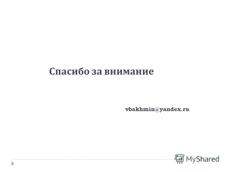 Спасибо за внимание vbakhmin@yandex.ru