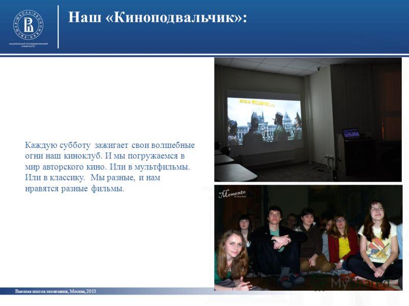 Наш «Киноподвальчик»: Высшая школа экономики, Москва, 2013 Каждую субботу зажигает свои волшебные огни наш киноклуб. И мы погружаемся в мир авторского кино. Или в мультфильмы. Или в классику. Мы разные, и нам нравятся разные фильмы.
