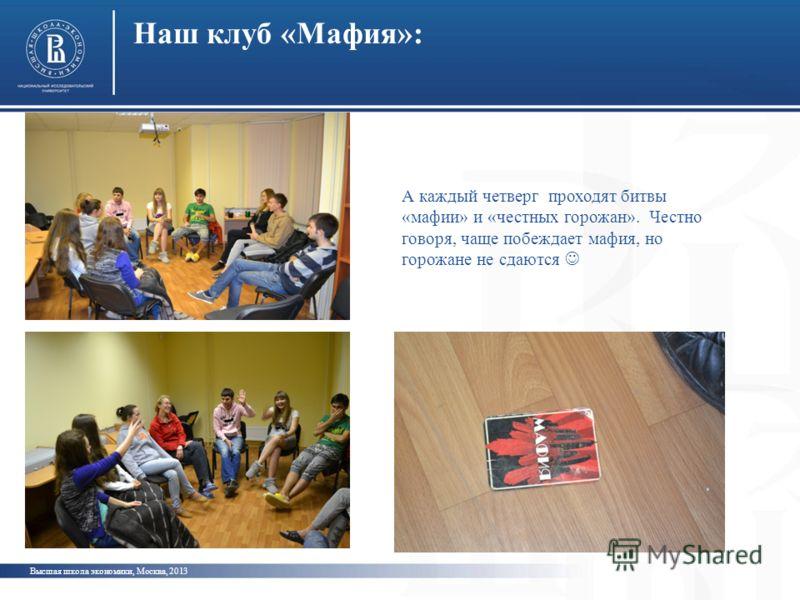 Наш клуб «Мафия»: Высшая школа экономики, Москва, 2013 А каждый четверг проходят битвы «мафии» и «честных горожан». Честно говоря, чаще побеждает мафия, но горожане не сдаются