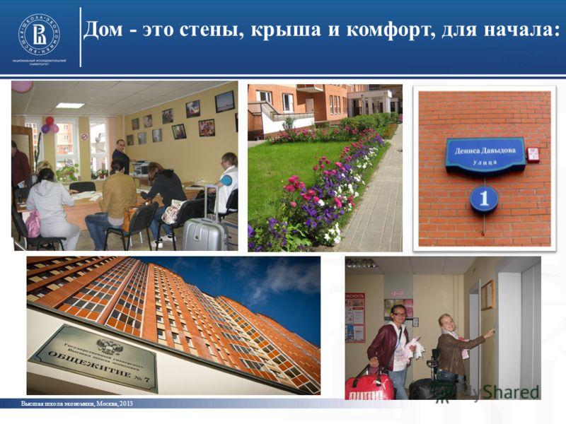 Высшая школа экономики, Москва, 2013 Дом - это стены, крыша и комфорт, для начала:
