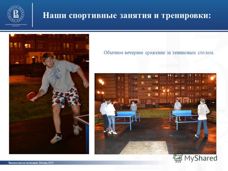 Наши спортивные занятия и тренировки: Высшая школа экономики, Москва, 2013 Обычное вечернее сражение за теннисным столом.