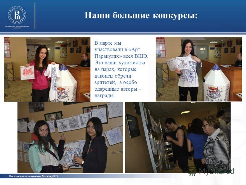 Наши большие конкурсы: Высшая школа экономики, Москва, 2013 В марте мы участвовали в «Арт Паракулях» всея ВШЭ. Это наши художества на парах, которые наконец обрели зрителей, а особо одаренные авторы – награды.