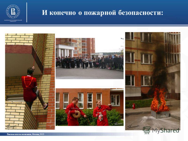 И конечно о пожарной безопасности: Высшая школа экономики, Москва, 2013
