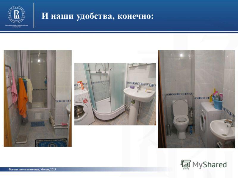 И наши удобства, конечно: Высшая школа экономики, Москва, 2013