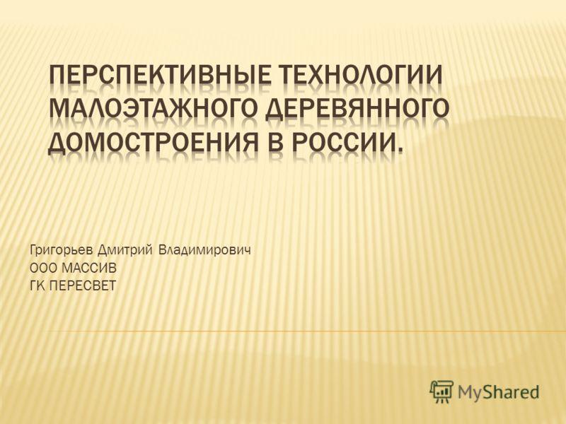 Григорьев Дмитрий Владимирович ООО МАССИВ ГК ПЕРЕСВЕТ