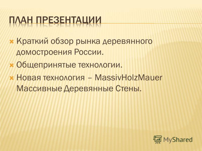 Краткий обзор рынка деревянного домостроения России. Общепринятые технологии. Новая технология – MassivHolzMauer Массивные Деревянные Стены.