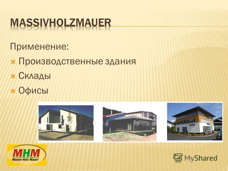 Применение: Производственные здания Склады Офисы