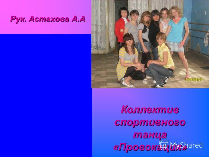 Коллектив спортивного танца «Провокация» Рук. Астахова А.А