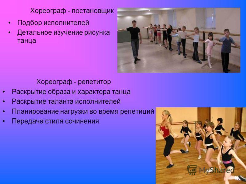 характеристика по хореографии ученика правильно
