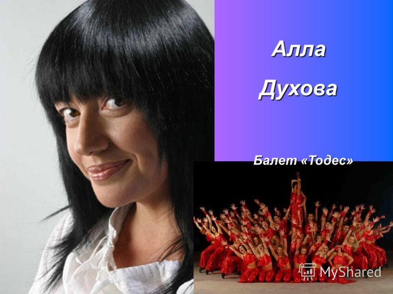 АллаДухова Балет «Тодес»