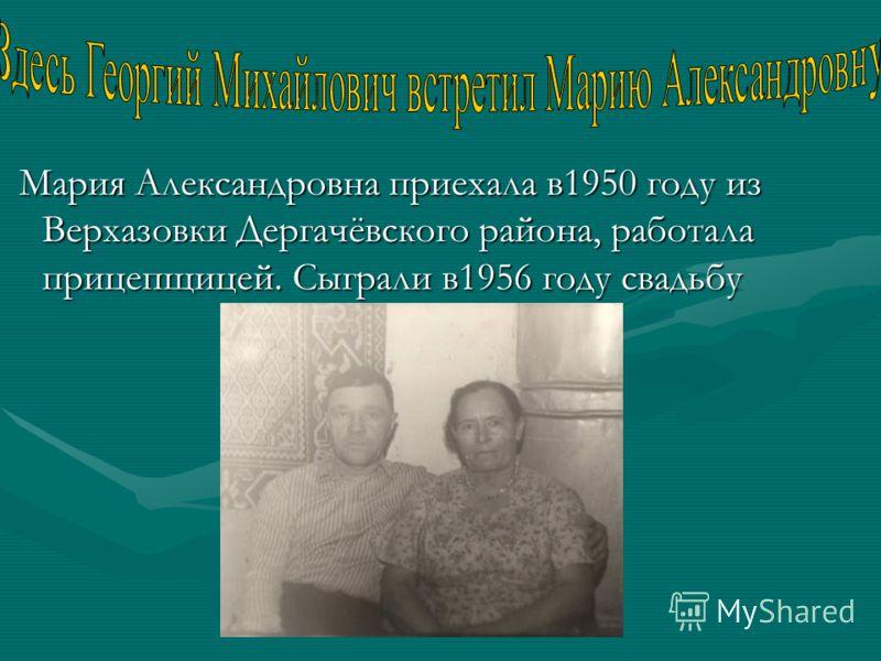 Мария Александровна приехала в1950 году из Верхазовки Дергачёвского района, работала прицепщицей. Сыграли в1956 году свадьбу Мария Александровна приехала в1950 году из Верхазовки Дергачёвского района, работала прицепщицей. Сыграли в1956 году свадьбу