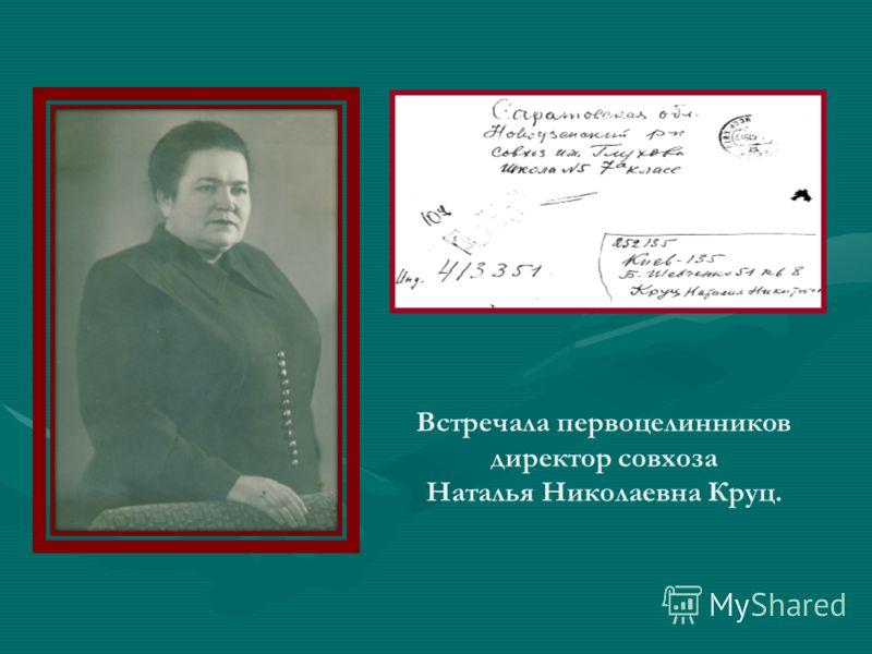 Встречала первоцелинников директор совхоза Наталья Николаевна Круц.