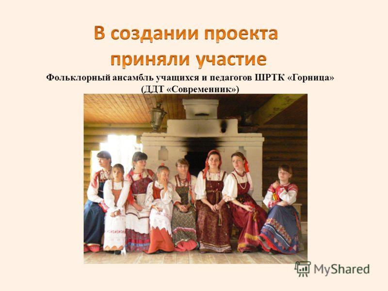 Фольклорный ансамбль учащихся и педагогов ШРТК «Горница» (ДДТ «Современник»)