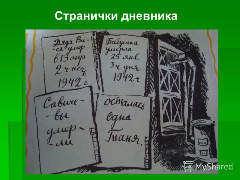 Странички дневника