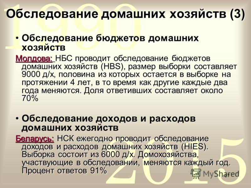 2015 1990 17 Обследование бюджетов домашних хозяйствОбследование бюджетов домашних хозяйств Молдова: НБС проводит обследование бюджетов домашних хозяйств (HBS), размер выборки составляет 9000 д/х, половина из которых остается в выборке на протяжении