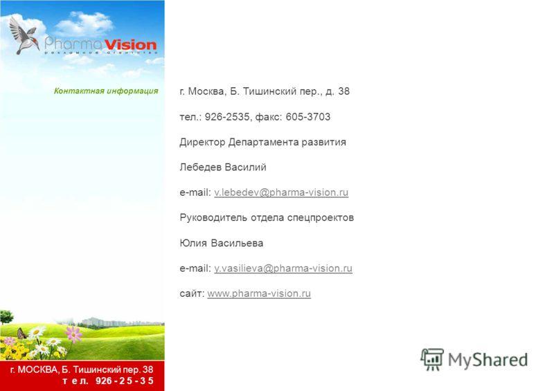 г. МОСКВА, Б. Тишинский пер. 38 т е л. 926 - 2 5 - 3 5 ДЕПАРТАМЕНТ ЗДРАВООХРАНЕНИЯ города МОСКВЫ г. Москва, Б. Тишинский пер., д. 38 тел.: 926-2535, факс: 605-3703 Директор Департамента развития Лебедев Василий e-mail: v.lebedev@pharma-vision.ruv.leb