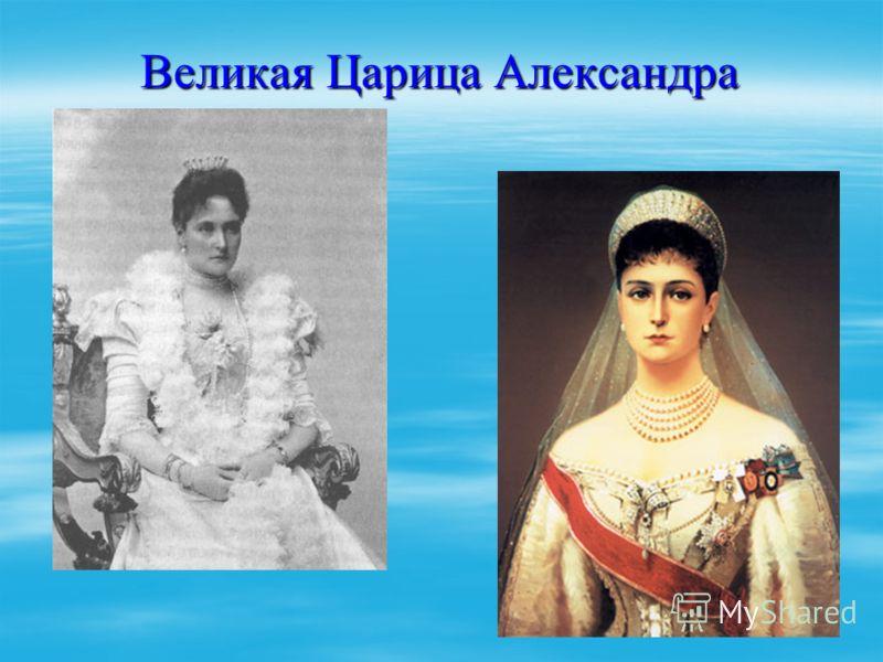 Великая Царица Александра