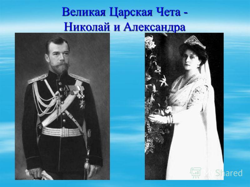 Великая Царская Чета - Николай и Александра